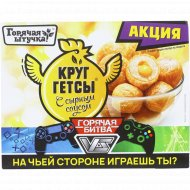 Круггетсы «Горячая штучка» с сырным соусом, 250 г.