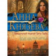 Книга «Прощальный поцелуй Греты Гарбо».