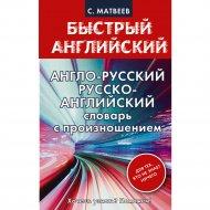 Книга «Англо-русский. Русско-английский словарь с произношением».