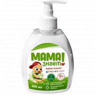 Крем-мыло жидкое детское «Мама знает!» 300 мл.