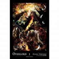 Ранобэ «Overlord. Том 1».