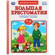 «Большая хрестоматия 5-6 лет. Читаем в детском саду»
