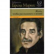 Книга «Жить, чтобы рассказывать о жизни» Г. Гарсиа Маркес.