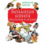Книга «Большая книга рассказов и сказок».