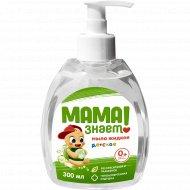 Мыло жидкое детское «Мама знает!» 300 мл.