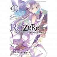 Ранобэ «Re:Zero. Жизнь с нуля в альтернативном мире. Том 1».