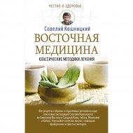 Книга «Восточная медицина: классические методики лечения».