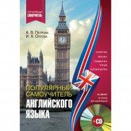 Книга «Популярный самоучитель английского языка + CD».