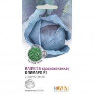 Семена капусты краснокочанной «Климаро F1» 10 шт.