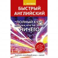 Книга «Быстрый английский. Полный курс для тех, кто не знает ничего».