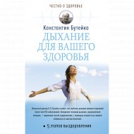 Книга «Дыхание для вашего здоровья».