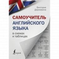 Книга «Самоучитель английского языка в схемах и таблицах».