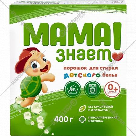 Средство моющее «Мама знает!» для детского белья, 400 г.