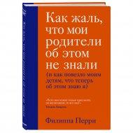 Книга «Как жаль, что мои родители об этом не знали».