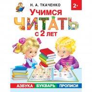 Книга «Учимся читать с 2-х лет. Азбука, букварь, прописи».