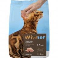 Сухой корм «Winner» для взрослых кошек всех пород из курицы, 2 кг.