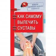 Книга «Доктор советует. Как вылечить суставы».
