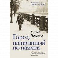 Книга «Город, написанный по памяти».