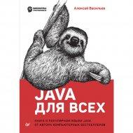 Книга «Java для всех».