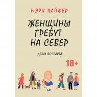 Книга «Женщины гребут на север».