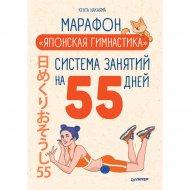 Книга «Марафон. Японская гимнастика».
