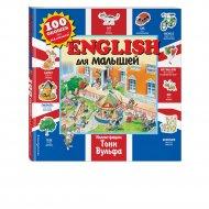 Книга «English для малышей».
