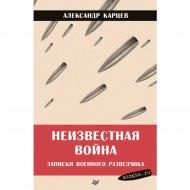 Книга «Неизвестная война. Записки разведчика».