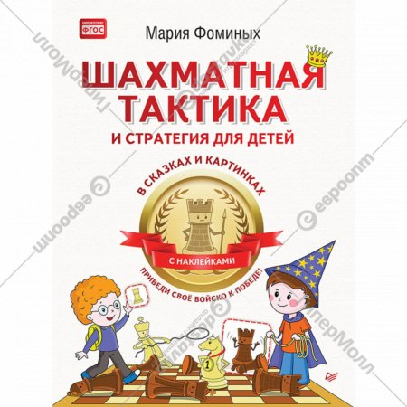 Книга «Шахматная тактика и стратегия для детей».