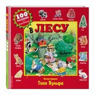 Книга «100 Окошек в лесу».
