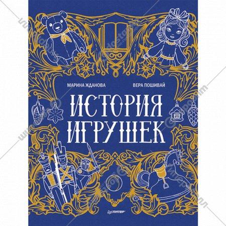 Книга «История игрушек».