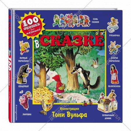 Книга «100 Окошек в сказке».