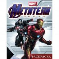 Книга «Marvel» Мстители. Раскраска - Железный Человек.