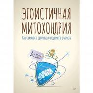 Книга «Эгоистическая митохондрия».