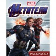 Книга «Marvel» Мстители. Раскраска - Капитан Марвел.