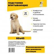 Подстилки влаговпитывающие для домашних животных, 60x45.