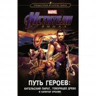 Книга «Marvel» Мстители. Путь героев.