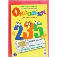 Обложки универсальные для учебников, 3 шт.