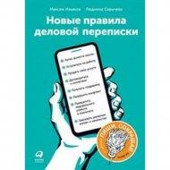 Книга «Новые правила деловой переписки».