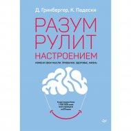 Книга «Разум рулит настроением».