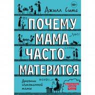 Книга «Почему мама часто матерится».