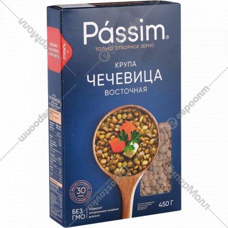 Крупа чечевица «Passim» восточная, 450 г