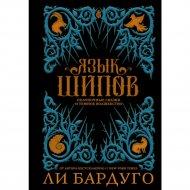 Книга «Язык шипов».