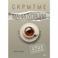 Книга «Скрытые манипуляции для управлению жизнью».