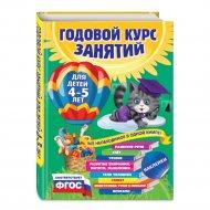 Книга «Годовой курс занятий: для детей 4-5 лет» с наклейками.