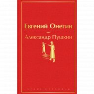 «Евгений Онегин» Пушкин А.С.