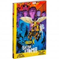 Комикс «Люди Икс. Битва Атома».