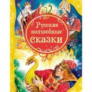 Книга «Русские волшебные сказки».