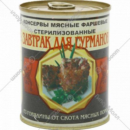 Консервы «Завтрак гурманов» с говядиной, 350 г.
