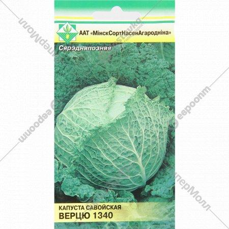 Семена капусты «Вертю 1340» савойская, 3 г.