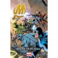 Комикс «Мстители: Время на исходе. Том 1 ».